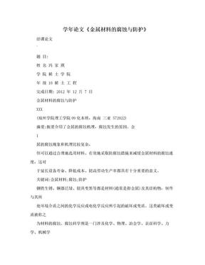 学年论文《金属材料的腐蚀与防护》.doc