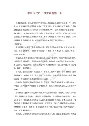 中国古代钱币的主要制作工艺.doc