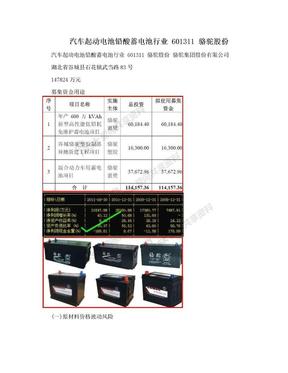 汽车起动电池铅酸蓄电池行业   601311 骆驼股份.doc