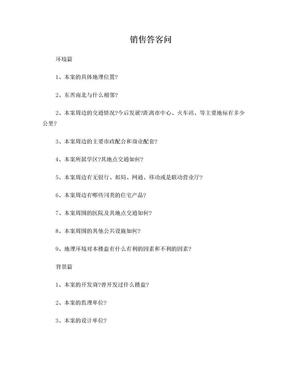 房地产销售答客问(全).doc
