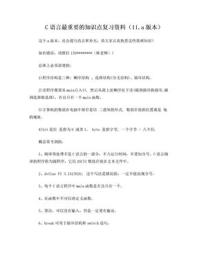 2011年C语言基础知识复习串讲资料.doc