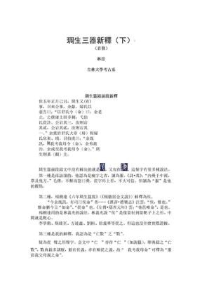 0024琱生三器新釋(下).doc