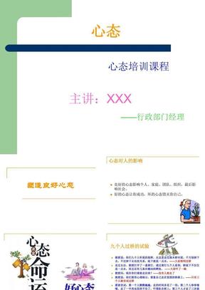 员工心态培训PPT教程(通用版).ppt
