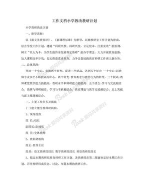 工作文档小学教改教研计划.doc