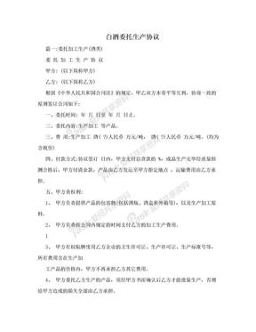 白酒委托生产协议.doc