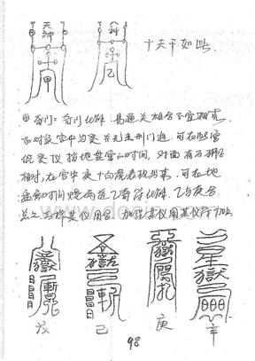 于成道人干坤大挪移3.pdf