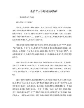 全员育人导师制案例分析.doc