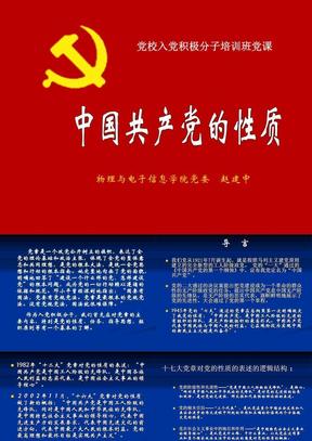 09年4月版第一讲++中国共产党的性质(学.ppt