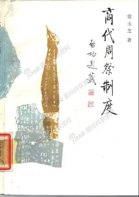 常玉芝:商代周祭制度.pdf
