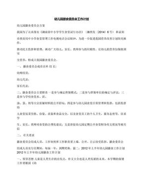 幼儿园膳食委员会工作计划.docx