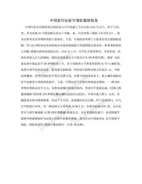 中国驻印远征军部队服制装备.doc