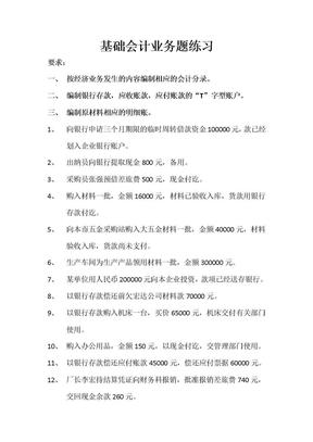 基础会计业务题练习(一).doc