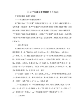 社区平安建设汇报材料6月20日.doc