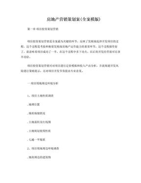 房地产营销策划案(全案模版).doc