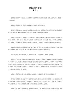 朱天文-世纪末的华丽.pdf
