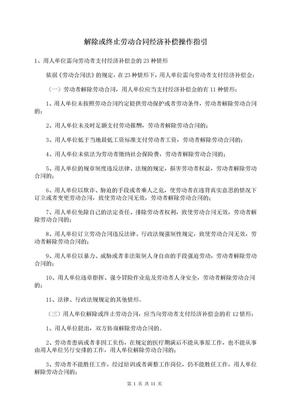 解除或终止劳动合同经济补偿操作指引.doc