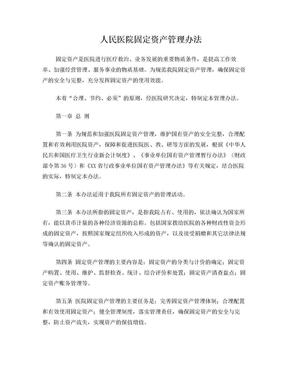 人民医院固定资产管理办法.doc