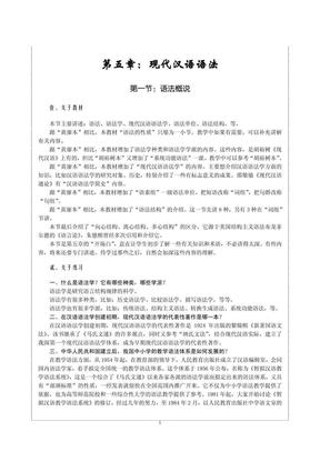 《现代汉语概论》第5章教学参考.pdf