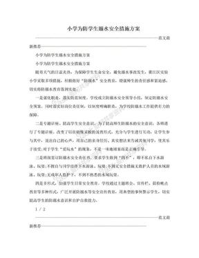 小学为防学生溺水安全措施方案.doc