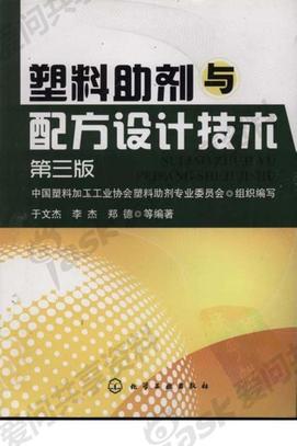塑料助剂与配方设计技术_第3版.pdf