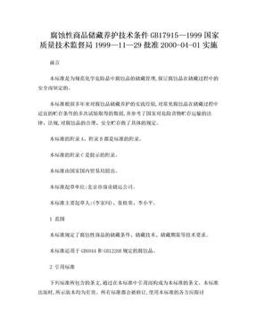 腐蚀性商品储藏养护技术条件GB17915—1999.doc