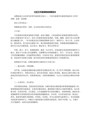 社区工作者竞聘演讲稿范文.docx