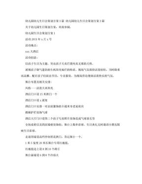 幼儿园幼儿生日会策划方案3篇.doc