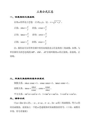 三角函数公式大全.pdf