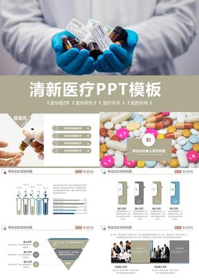 清新医疗工作计划PPT模板