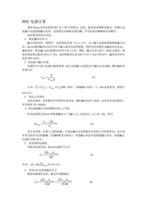 PFC电感计算.doc