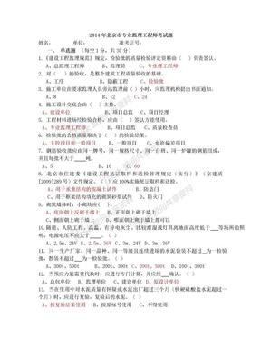 2014年北京市专业监理工程师考试题.doc