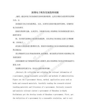 深圳电子政务发展趋势初探.doc