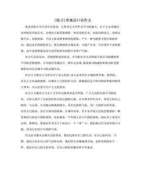 [练习]普通话口语作文.doc