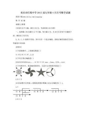 重庆市巴蜀中学2015届九年级4月月考数学试题.doc