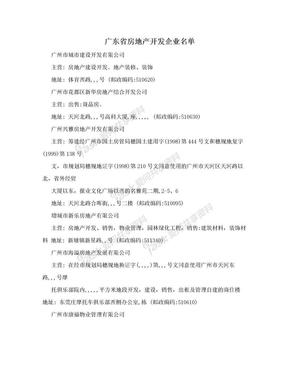 广东省房地产开发企业名单.doc