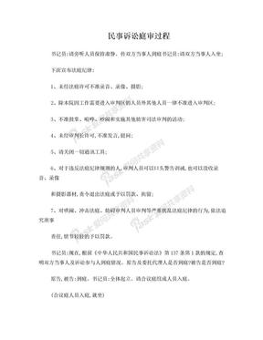 (模拟法庭)民事诉讼庭审过程.doc