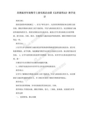 苏教版四年级数学上册实践活动课《怎样滚得远》教学设计.doc