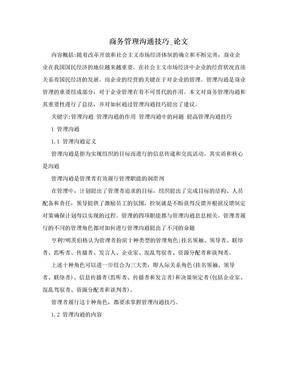商务管理沟通技巧_论文.doc
