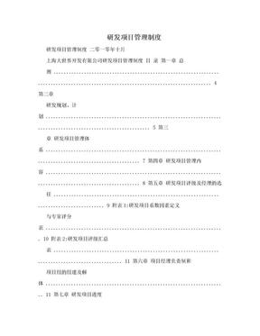 研发项目管理制度.doc