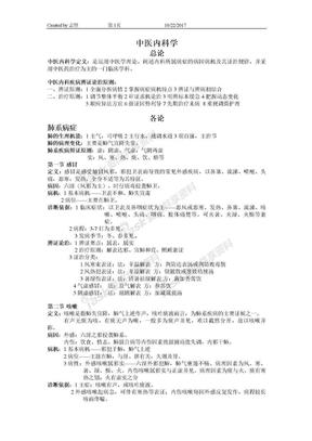 中医内科学归纳.doc