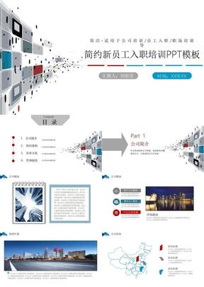 精品职业规划PPT模板(8)