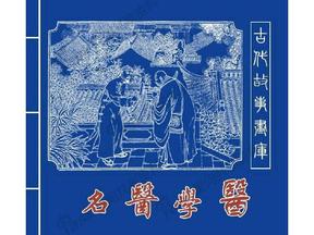 连环画-名医学医.pdf