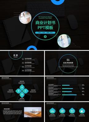 青色炫彩蓝色黑底IOS风格商业计划书PPT模板.pptx