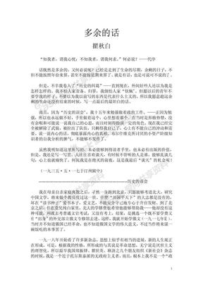 多余的话.pdf