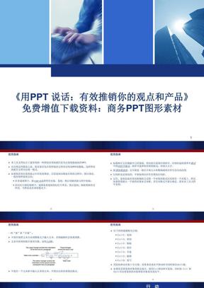 《用PPT说话》免费增值下载资料:商务PPT图形素材.ppt
