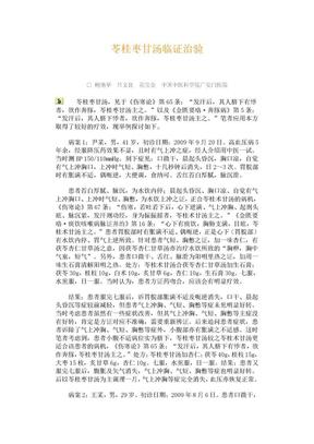 苓桂枣甘汤临证治验Microsoft Word 文档.doc