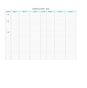 内部财务会计报表一览表.xls