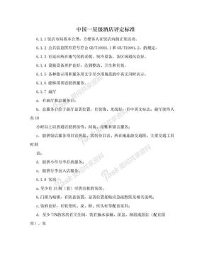 中国一星级酒店评定标准.doc
