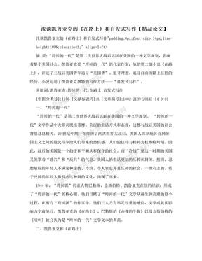 浅谈凯鲁亚克的《在路上》和自发式写作【精品论文】.doc