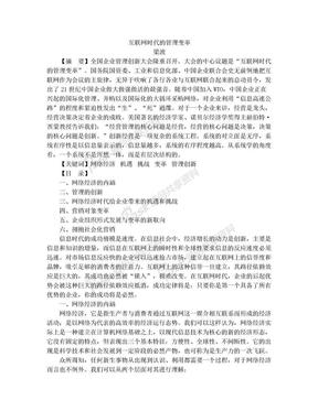 网络经济时代的管理变革.doc